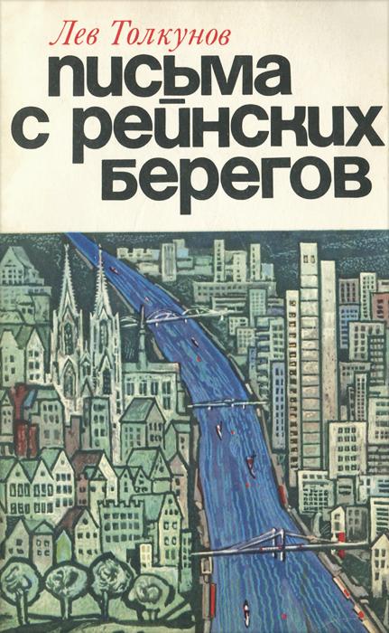 таким образом в книге Лев Толкунов