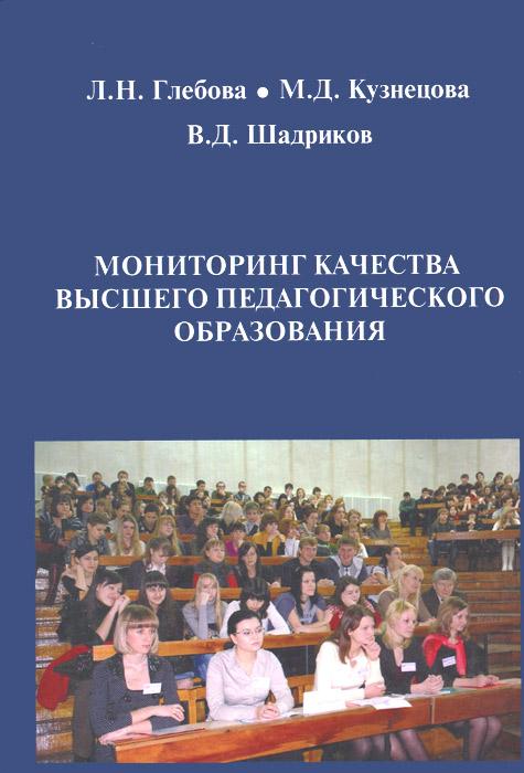 Мониторинг качества высшего педагогического образования