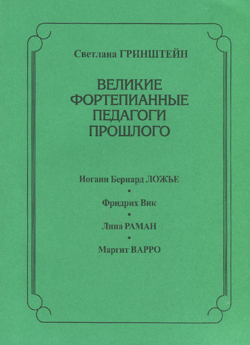 Великие фортепианные педагоги прошлого