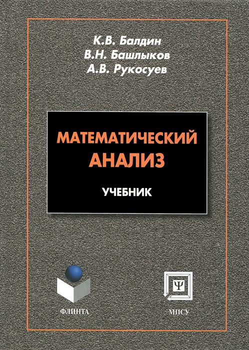 Математический анализ. Учебник