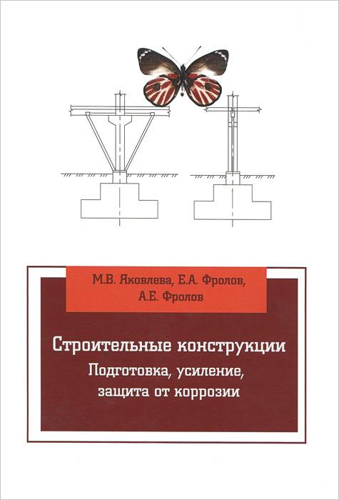 Строительные конструкции. Подготовка, усиление, защита от коррозии. Учебное пособие