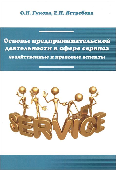 Основы предпринимательской деятельности в сфере сервиса (хозяйственные и правовые аспекты). Учебное пособие