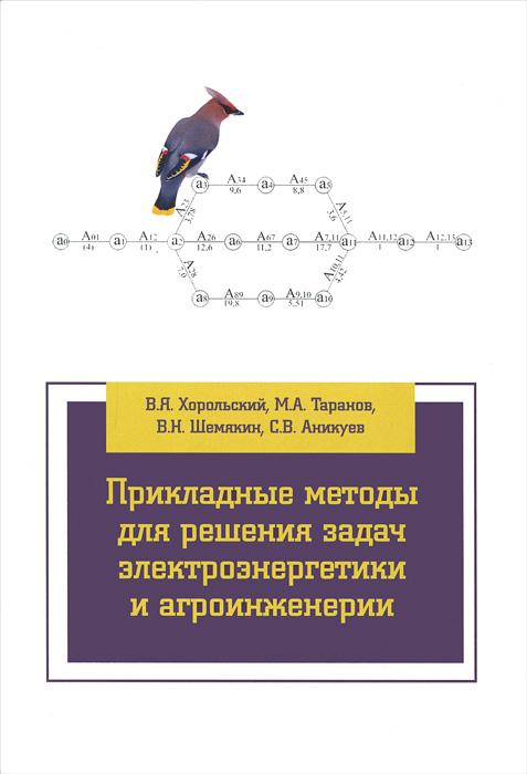 Прикладные методы для решения задач электроэнергетики и агроинженерии. Учебное пособие