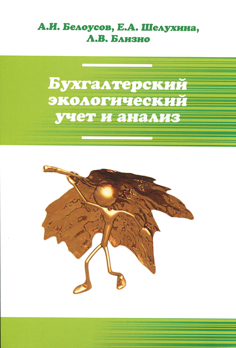 Бухгалтерский экологический учет и анализ. Учебное пособие