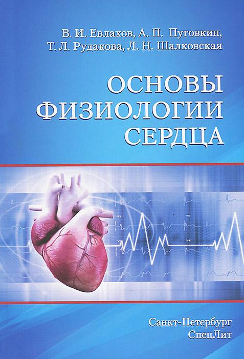 Основы физиологии сердца. Учебное пособие