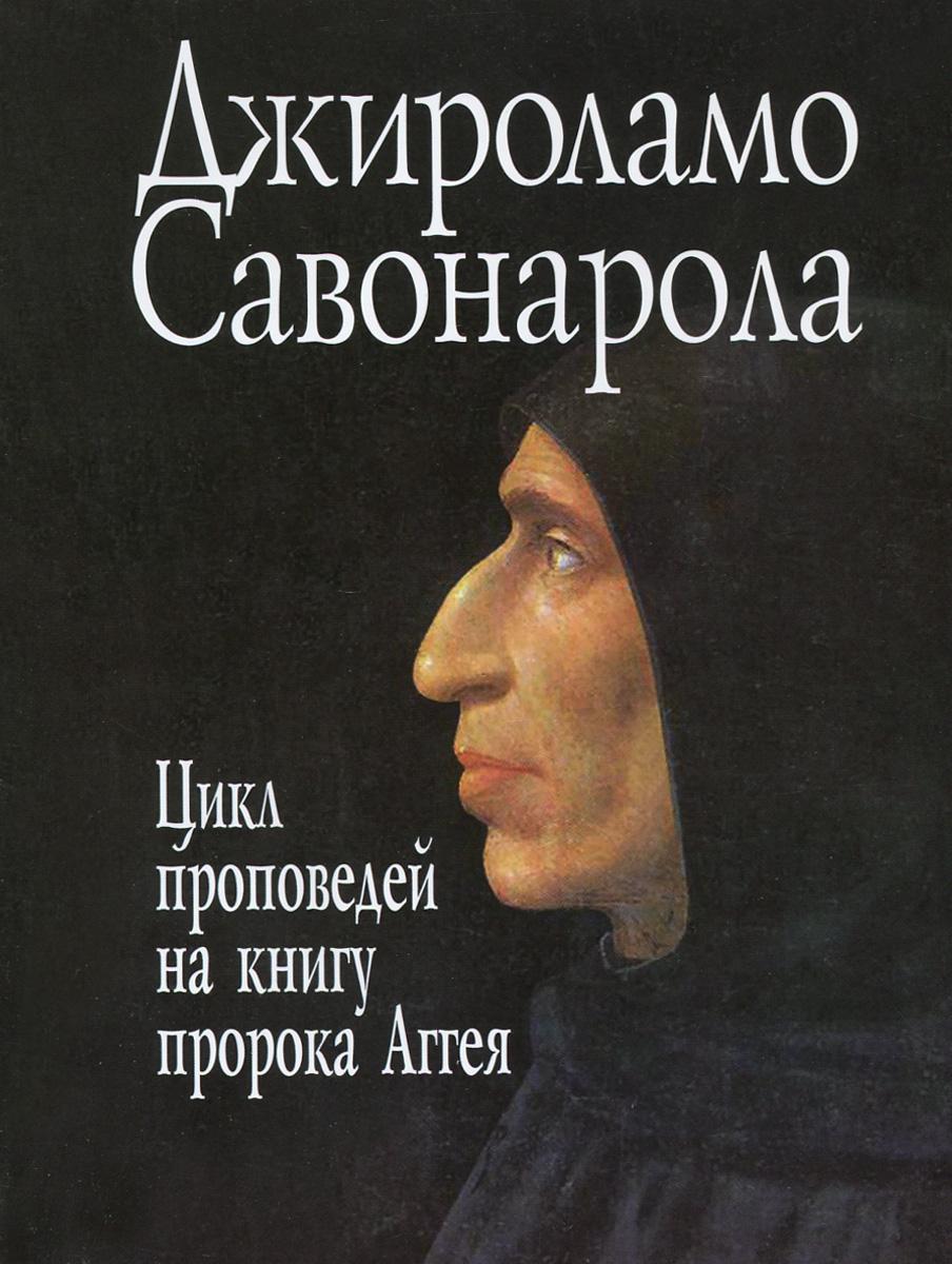 Джироламо Савонарола Цикл проповедей на книгу пророка Аггея книгу хадж пророка альбани