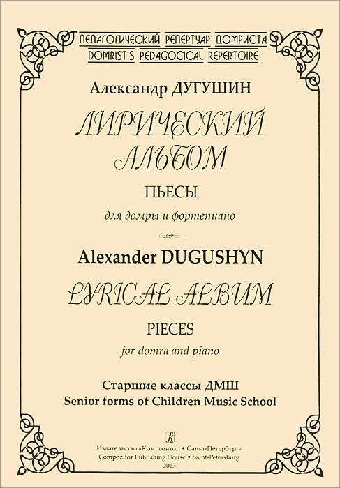 Александр Дугушин. Лирический альбом. Пьесы для домры и фортепиано. Старшие классы ДМШ