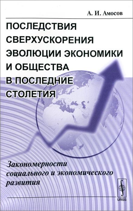 Последствия сверхускорения эволюции экономики и общества в последние столетия: Закономерности социального и экономического развития