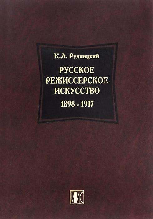Русское режиссерское искусство 1898-1917