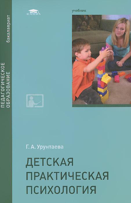 Детская практическая психология. Учебник
