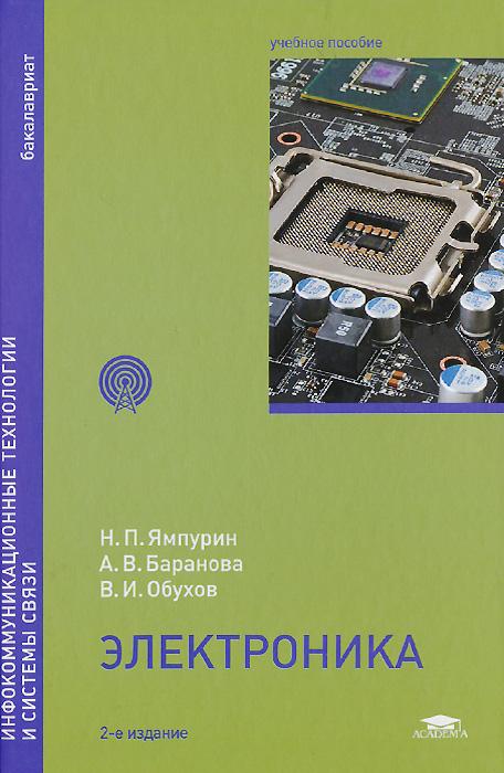 Электроника. Учебное пособие