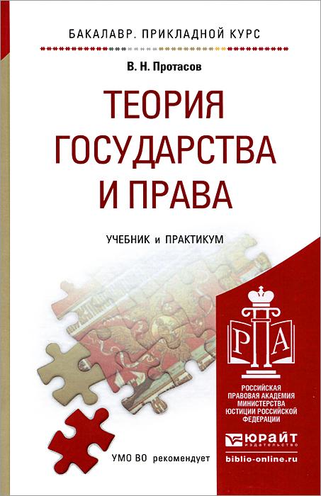 В. Н. Протасов Теория государства и права. Учебник и практикум м м рассолов теория государства и права учебник