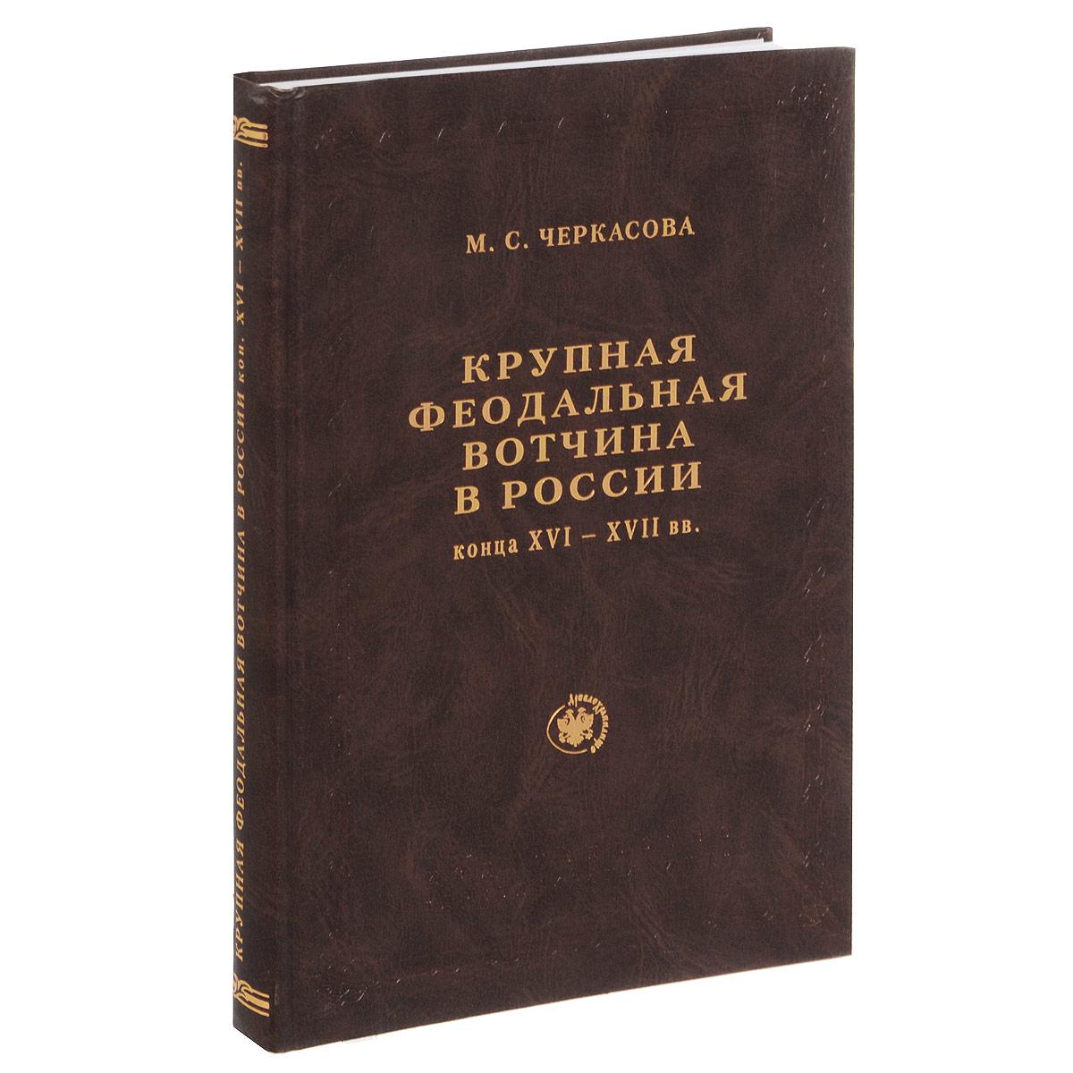 Крупная феодальная вотчина в России конца XVI-XVII вв