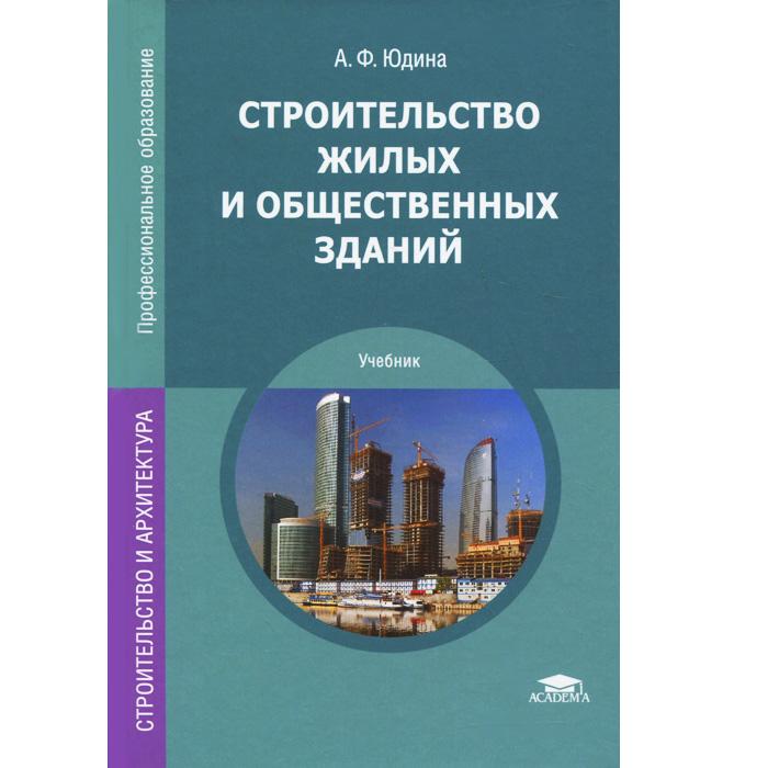 Строительство жилых и общественных зданий. Учебник