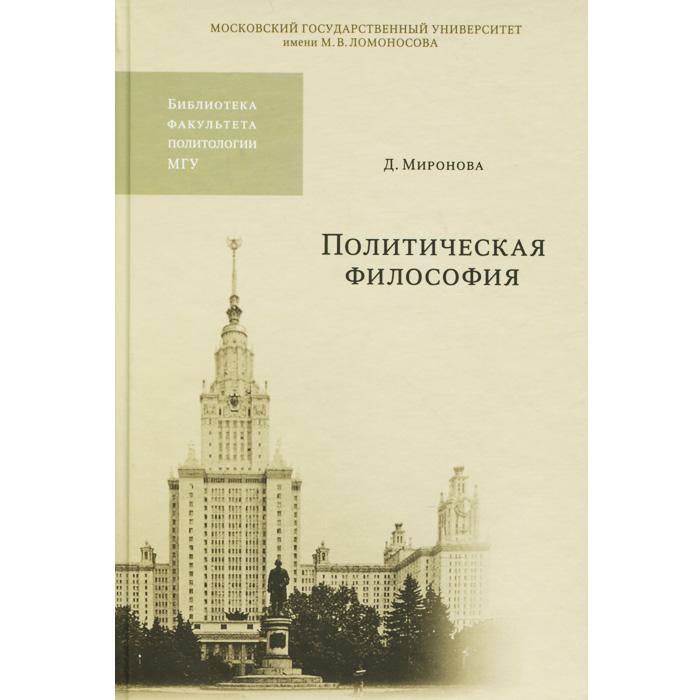 Дагмар Миронова Политическая философия. Учебное пособие