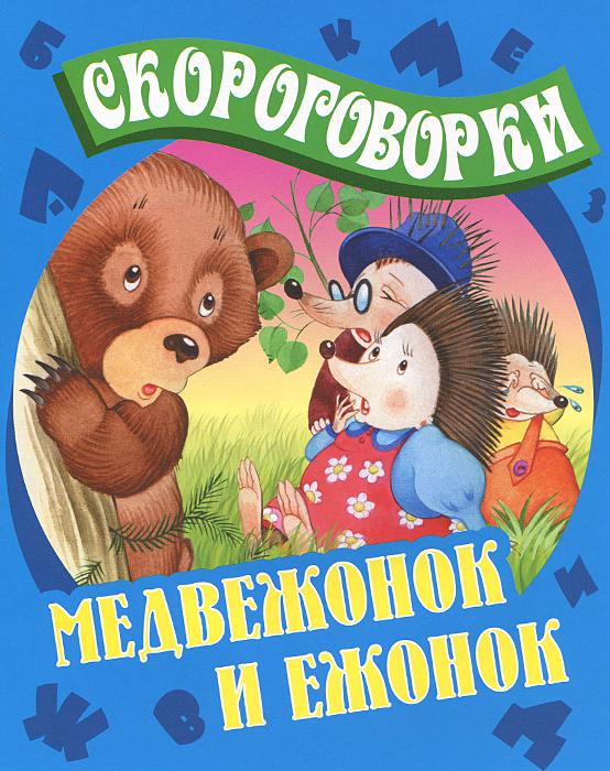 Медвежонок и Ежонок