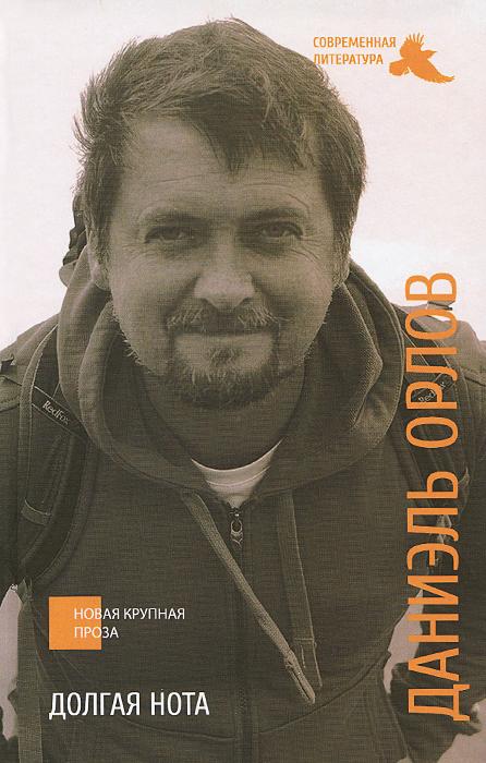Даниэль Орлов Долгая нота