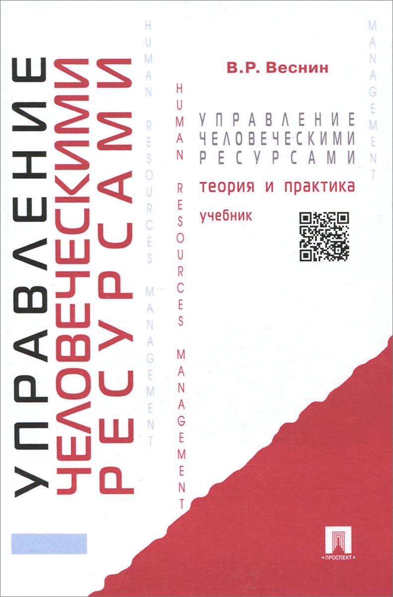 В. Р. Веснин Управление человеческими ресурсами. Теория и практика. Учебник цена 2016