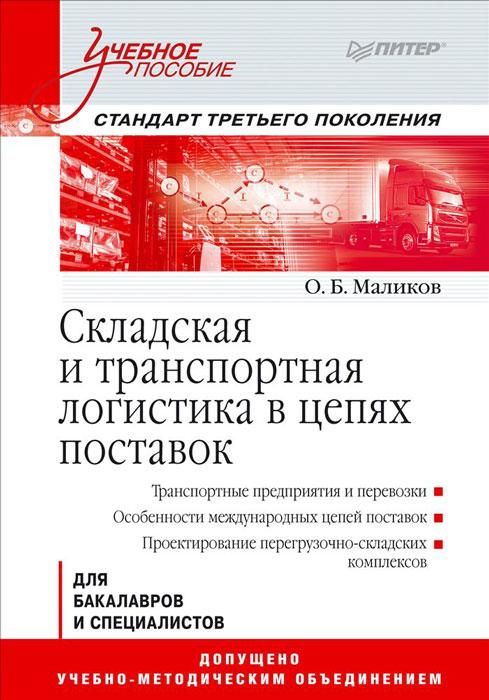 Складская и транспортная логистика в цепях поставок. Учебное пособие