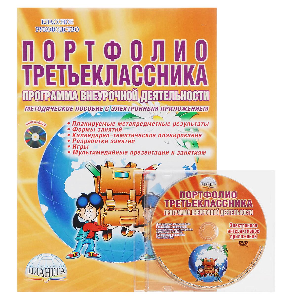 Портфолио третьеклассника. Программа внеурочной деятельности. Методическое пособие (+ DVD-ROM)