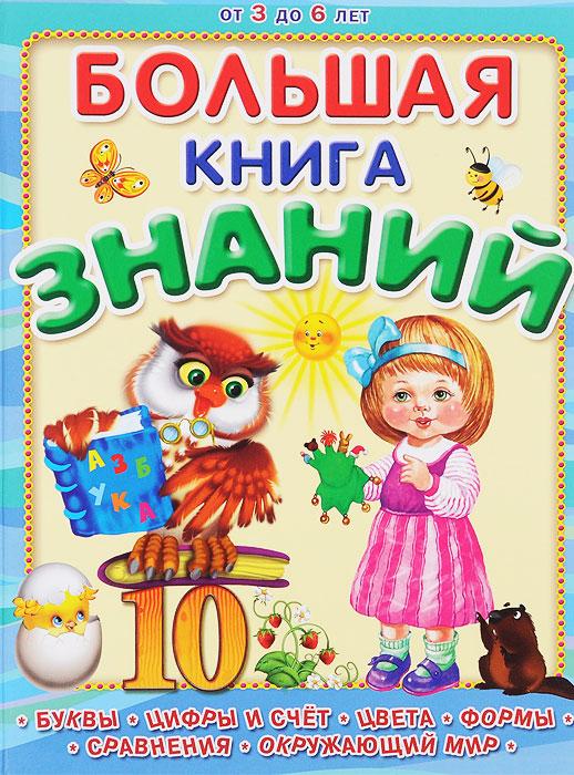 Ирина Шестакова Большая книга знаний  ирина бражко большая книга российской мамы