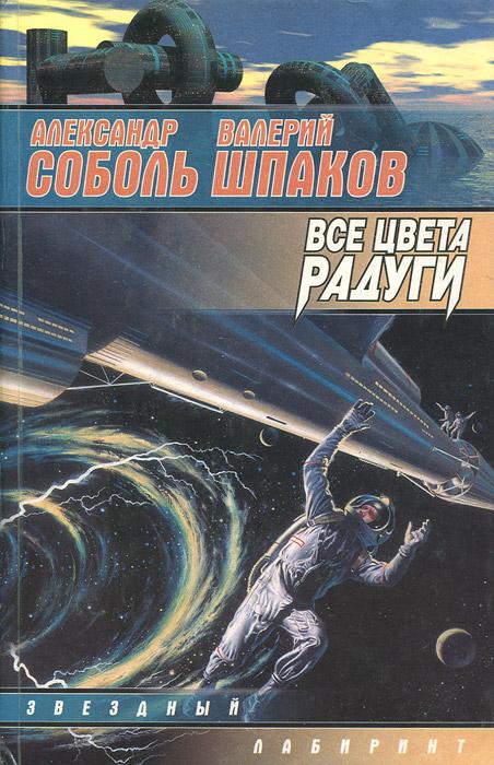 другими словами в книге Александр Соболь, Валерий Шпаков