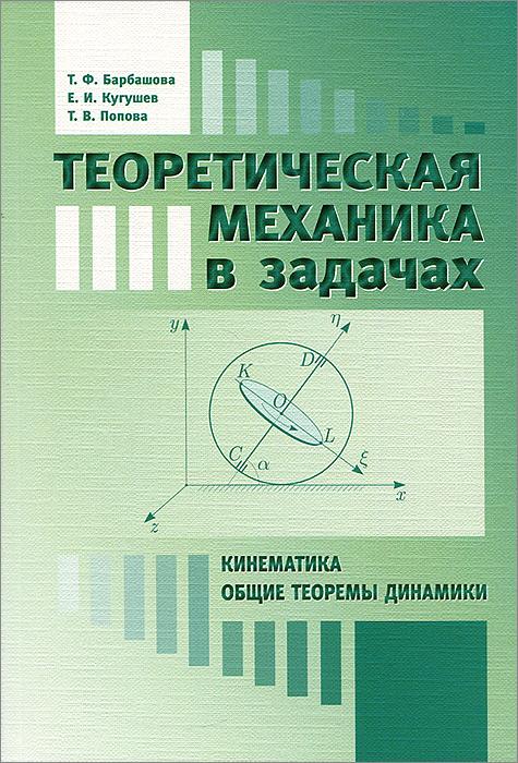 Теоретическая механика в задачах. Кинематика. Общие теоремы динамики. Учебное пособие