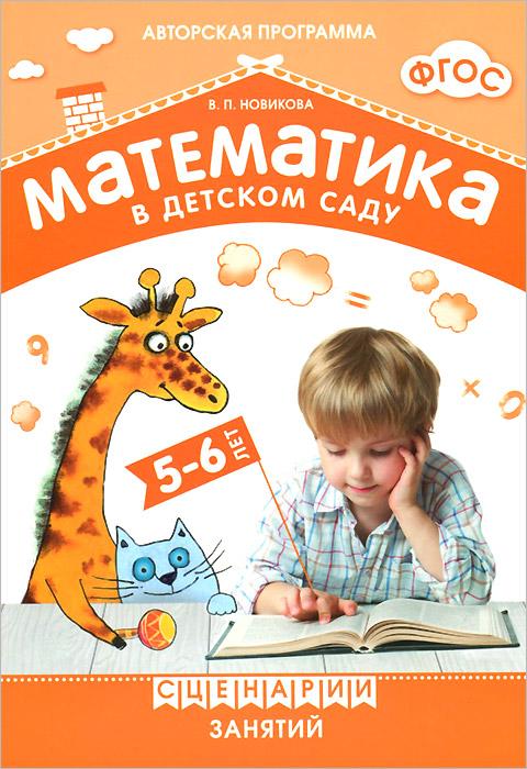 Математика в детском саду. Сценарии занятий c детьми 5-6 лет