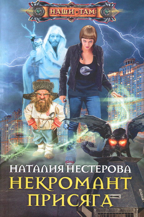 Наталия Нестерова Некромант. Присяга