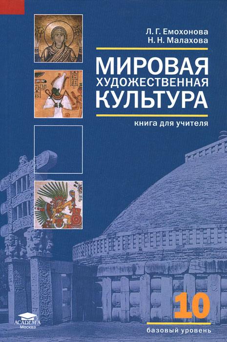Мировая художественная культура (базовый уровень). 10 класс. Книга для учителя с поурочным планированием и сценариями отдельных уроков