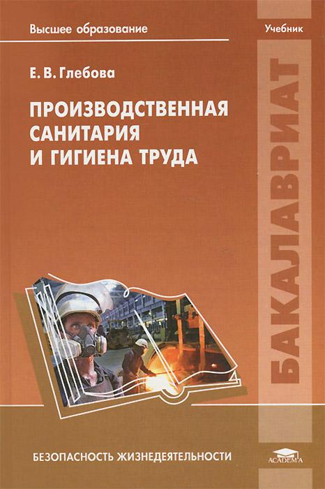 Производственная санитария и гигиена труда. Учебник