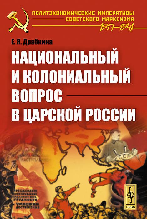 Е. Я. Драбкина. Национальный и колониальный вопрос в царской России