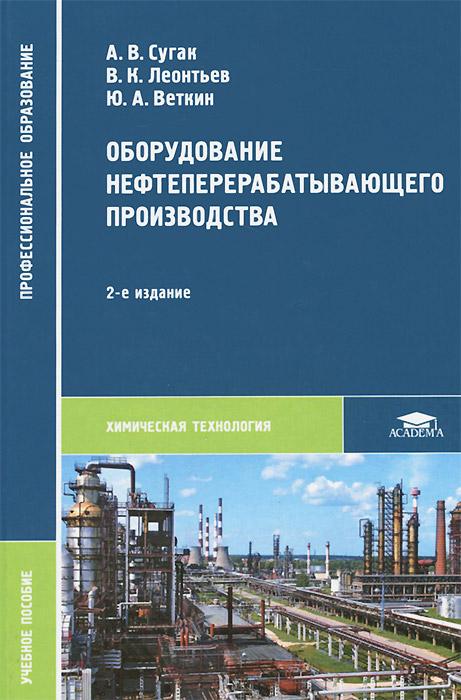 Оборудование нефтеперерабатывающего производства. Учебное пособие