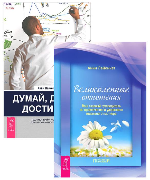 Думай, делай, достигай! Великолепные отношения (комплект из 2 книг)