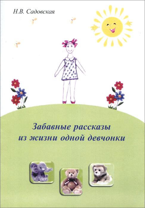 Н. В. Садовская Забавные рассказы из жизни одной девчонки