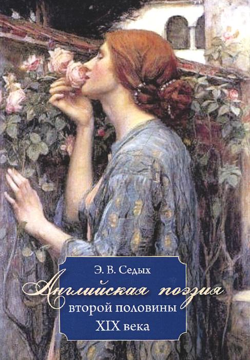Английская поэзия второй половины XIX века. Учебное пособие
