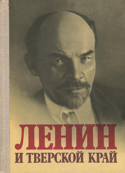 Скачать Ленин и Тверской край быстро