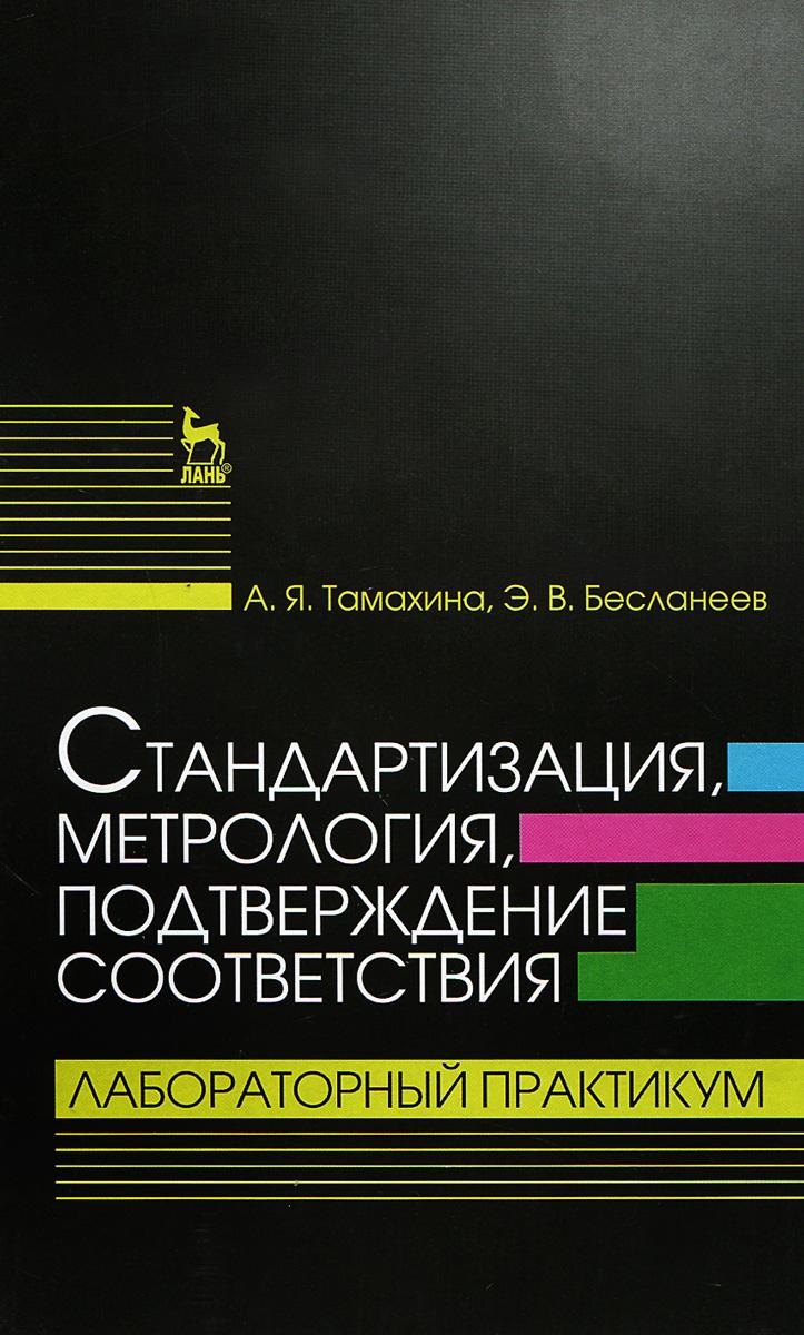 Стандартизация, метрология, подтверждение соответствия. Лабораторный практикум. Учебное пособие