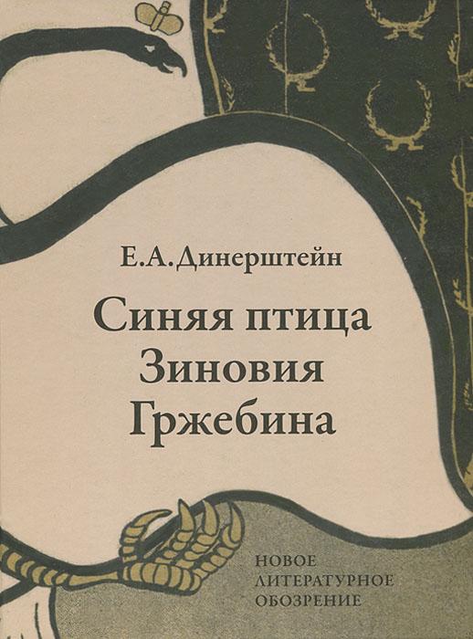 Е. А. Динерштейн Синяя птица Зиновия Гржебина