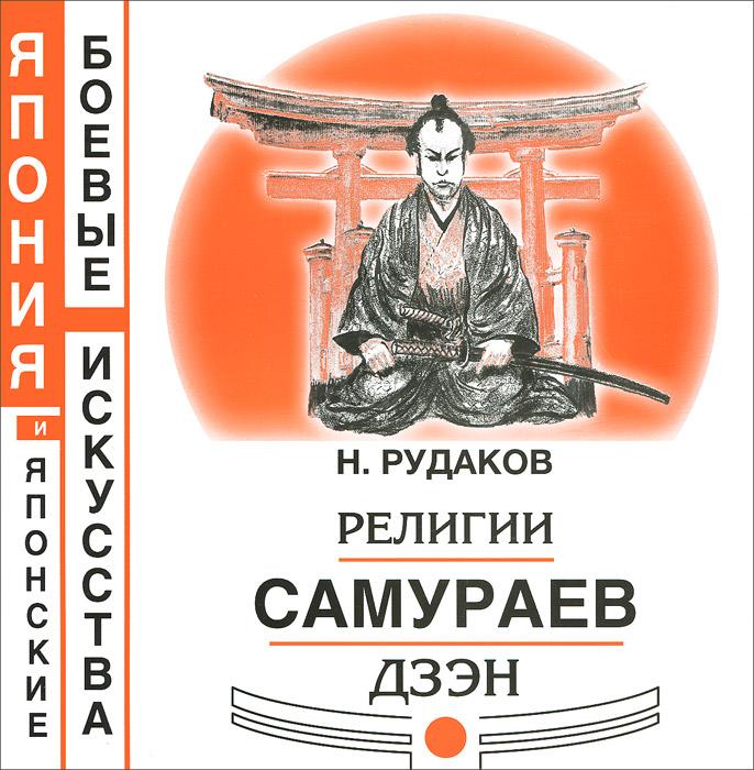 Религии самураев Дзэн