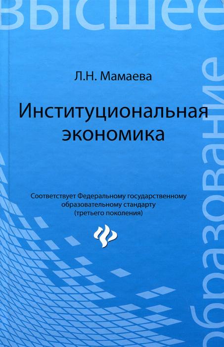 Л. Н. Мамаева Институциональная экономика. Учебник а в колосов институциональная экономика учебник и практикум