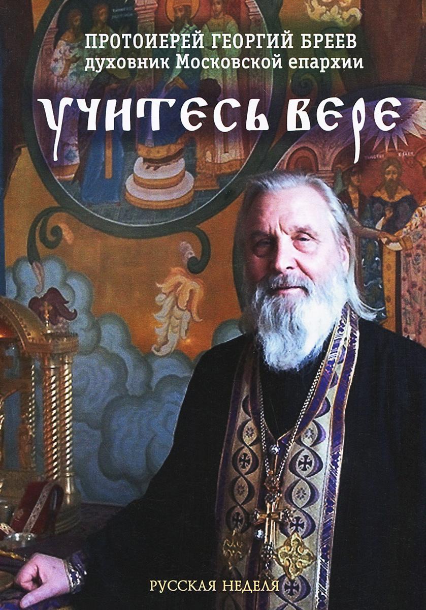 Протоиерей Георгий Бреев Учитесь вере