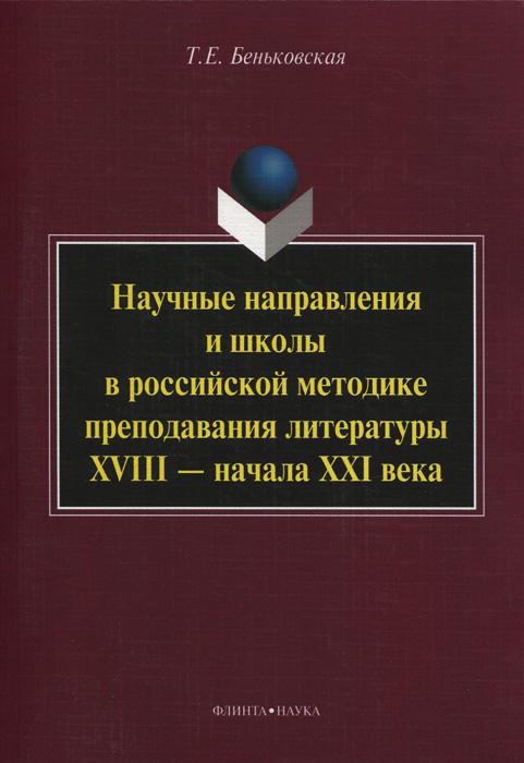 Научные направления и школы в российской методике преподавания литературы XVIII — начала XXI века