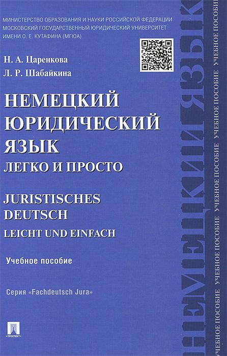Немецкий юридический язык легко и просто. Учебное пособие / Juristisches Deutsch Leicht und Einfach