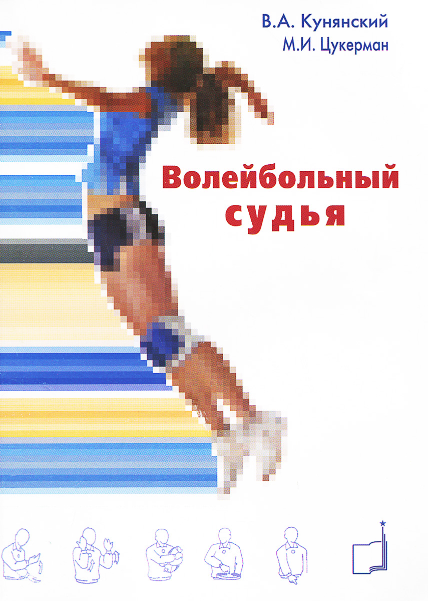 Волейбольный судья. Учебное пособие