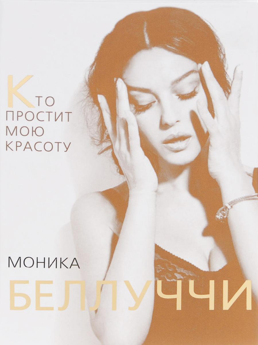 Моника Беллуччи. Кто простит мне мою красоту