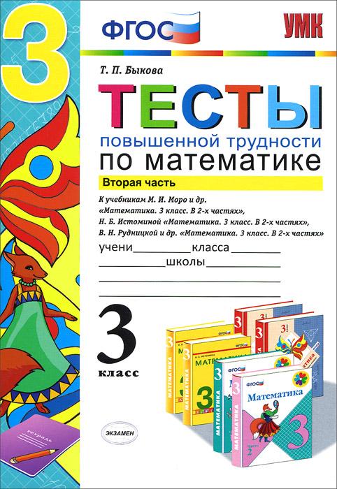 Математика. 3 класс. Тесты повышенной трудности. Часть 2
