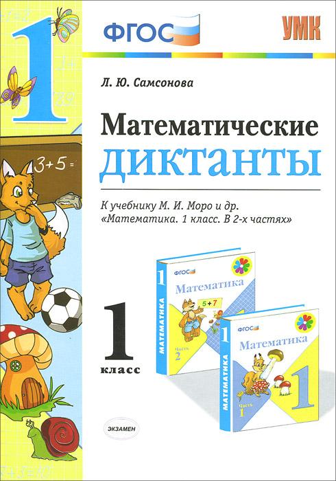 Математика. 1 класс. Математические диктанты. К учебнику М. И. Моро и др.