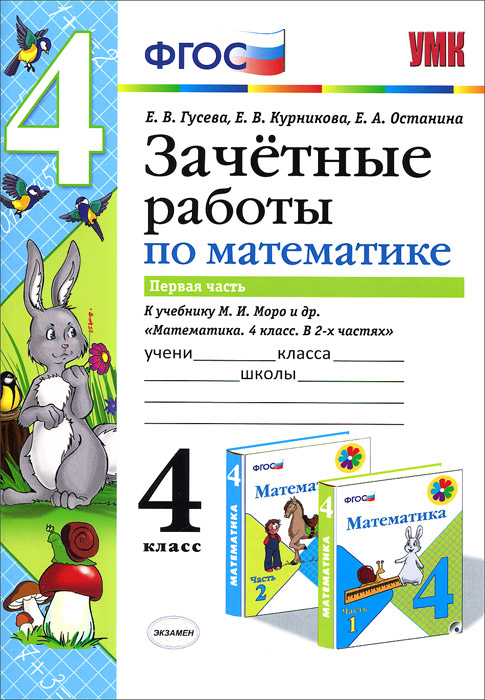 Математика. 4 класс. Зачетные работы. К учебнику М. И. Моро и др. В 2 частях. Часть 1