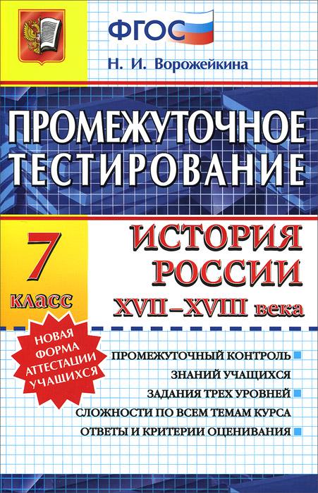 История России XVII-XVIII века. 7 класс. Промежуточное тестирование